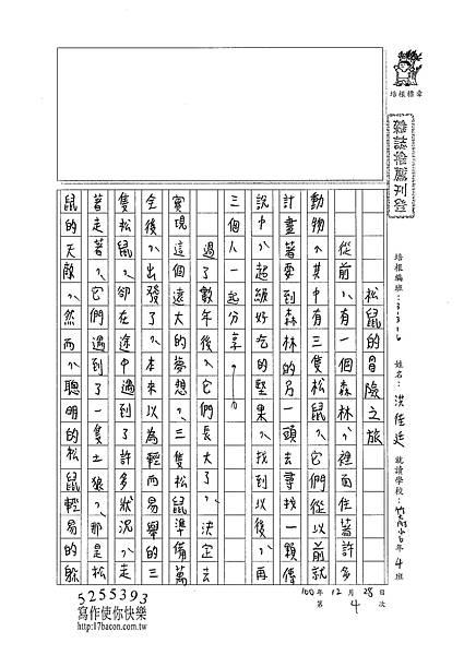 100W6304洪佳廷 (1).jpg