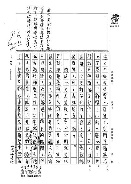 100W6304洪佳廷 (2).jpg