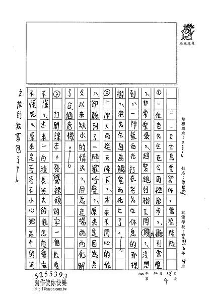 100W6304洪佳廷 (3).jpg