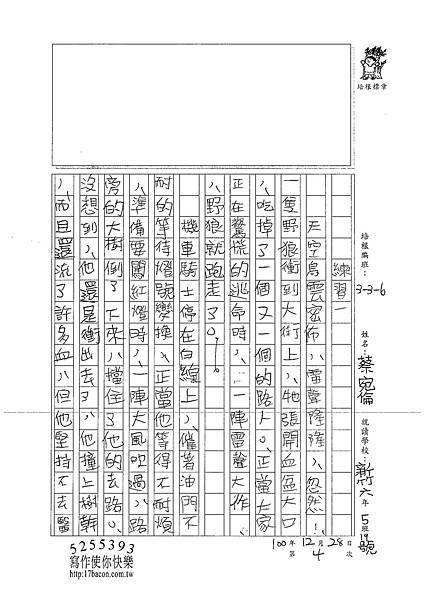 100W6304蔡宛倫 (3).jpg