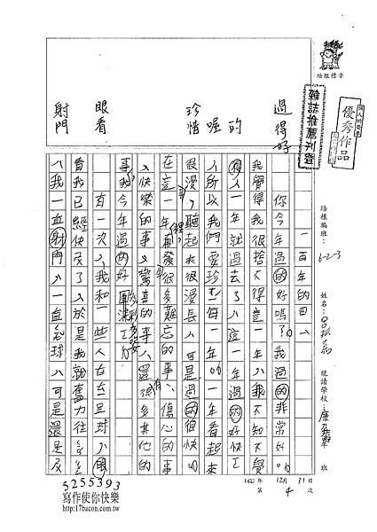 100W3304呂振嘉 (1).jpg