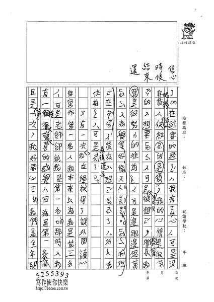 100W3304呂振嘉 (2).jpg
