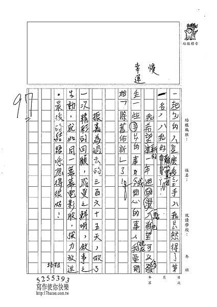 100W3304呂振嘉 (3).jpg