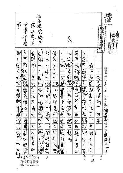100W3304李昀蓁 (1).jpg