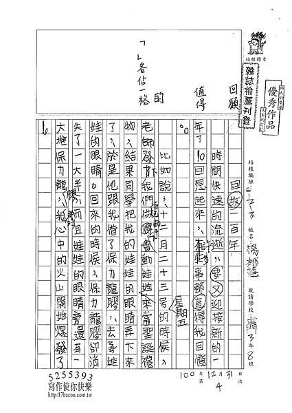 100W3304楊郁慧 (1).jpg