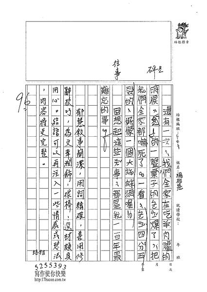 100W3304楊郁慧 (2).jpg