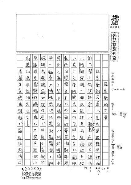 100W4304林恬寧 (1).jpg