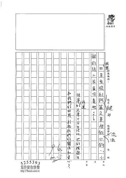 100W4304林恬寧 (3).jpg