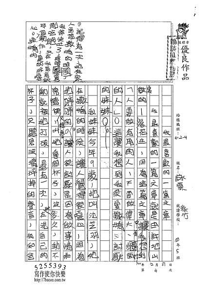 100W4304 沈詠霖 (1).jpg