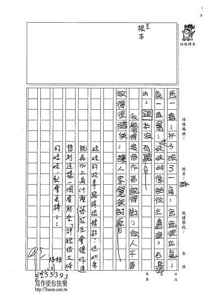 100W4304 沈詠霖 (2).jpg