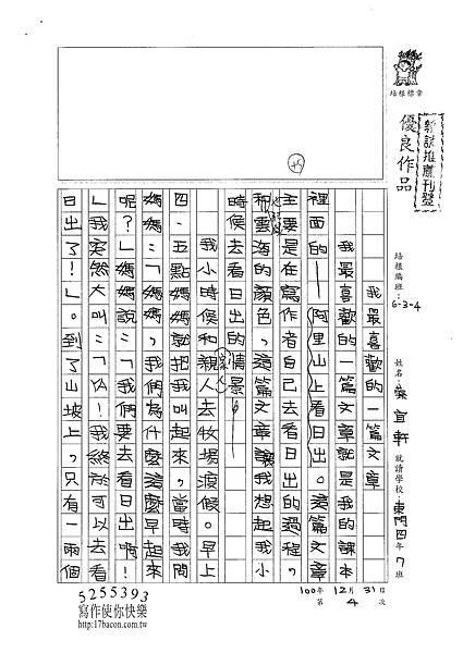 100W4304 蔡宜軒 (1).jpg