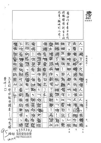 100W4304 蔡宜軒 (2).jpg