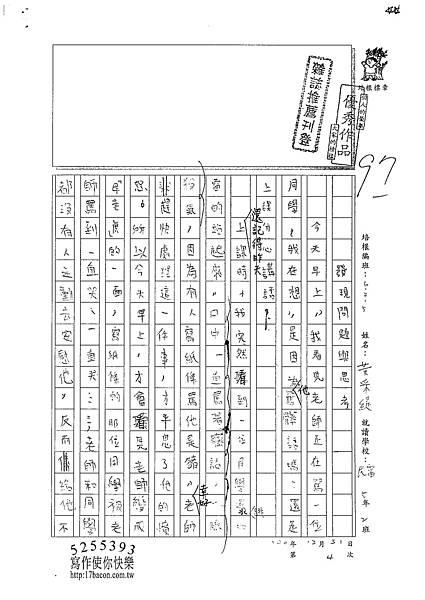 100W5304黃采緹 (1).jpg