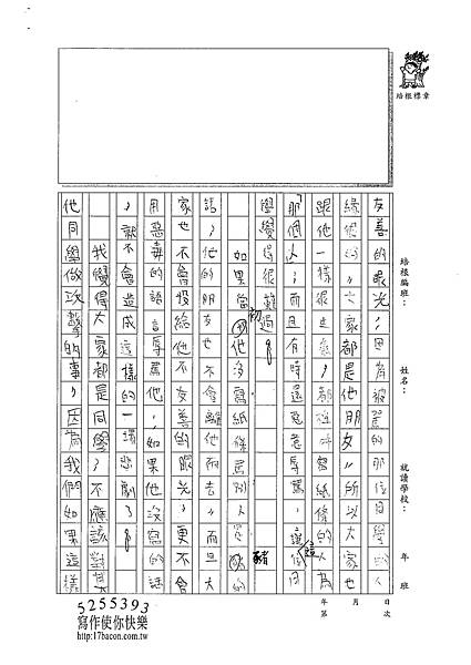 100W5304黃采緹 (2).jpg