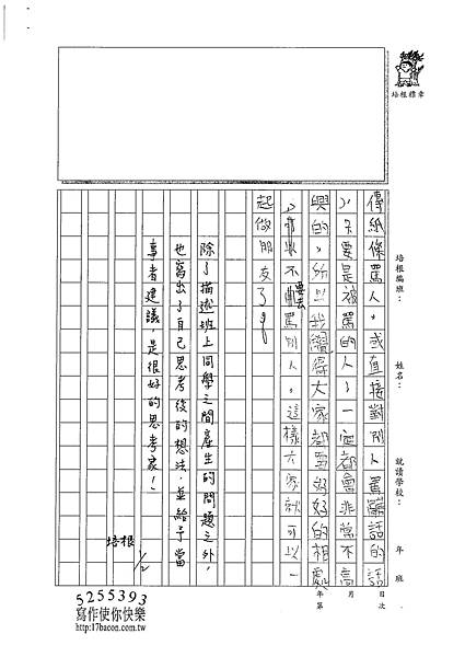 100W5304黃采緹 (3).jpg