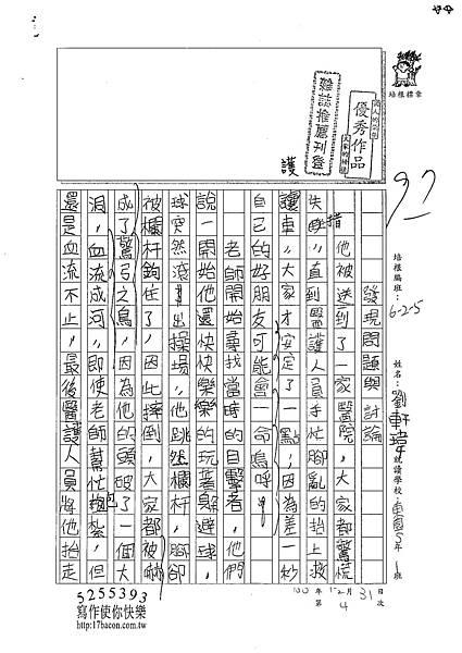 100W5304劉軒瑋 (1).jpg