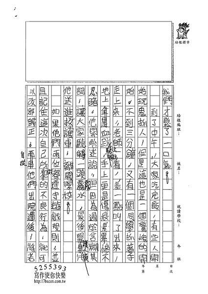 100W5304劉軒瑋 (2).jpg