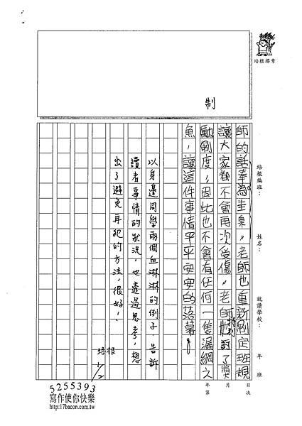 100W5304劉軒瑋 (3).jpg
