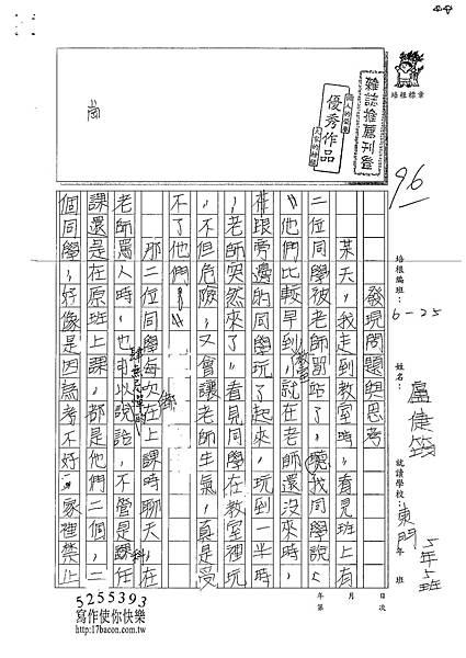 100W5304盧倢筠 (1).jpg