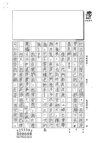 100W5304盧倢筠 (2).jpg