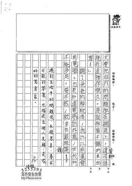 100W5304盧倢筠 (3).jpg