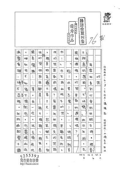 100W5304 溫雁荻 (1).jpg