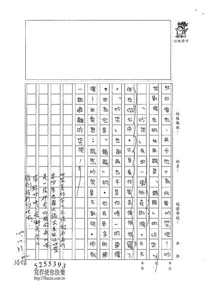 100W5304 溫雁荻 (3).jpg