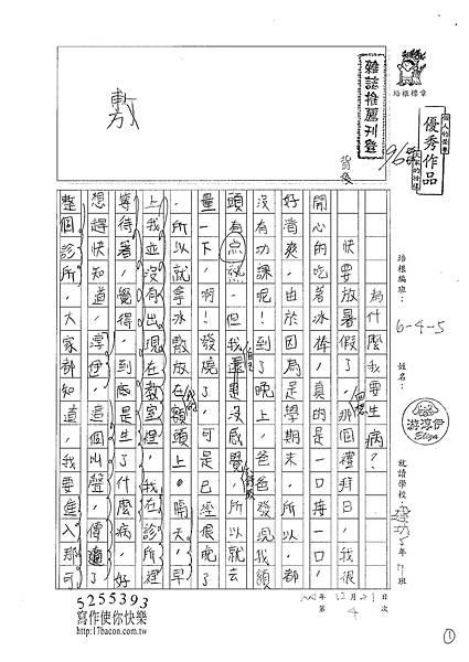100W5304 游淳伊 (1).jpg