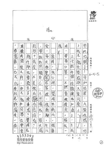 100W5304 游淳伊 (2).jpg