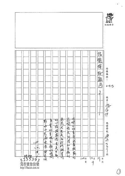100W5304 游淳伊 (3).jpg