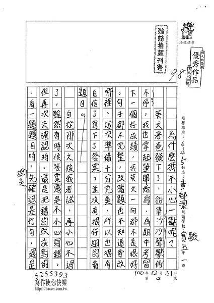 100W5304 黃郁潔 (1).jpg