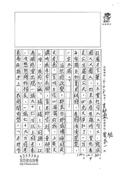 100W5304 黃郁潔 (2).jpg
