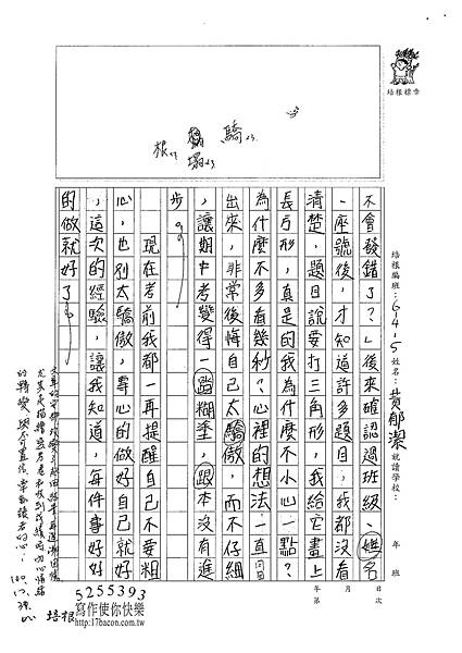 100W5304 黃郁潔 (3).jpg