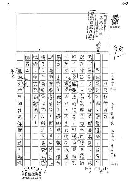 100W6304邵湘芸 (1).jpg