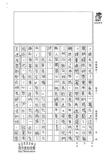 100W6304邵湘芸 (2).jpg