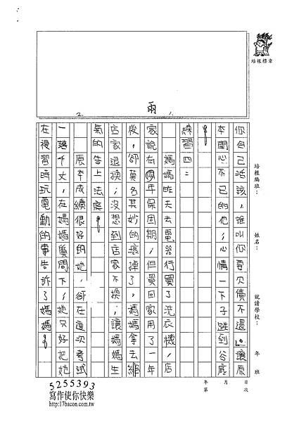 100W6304邵湘芸 (3).jpg