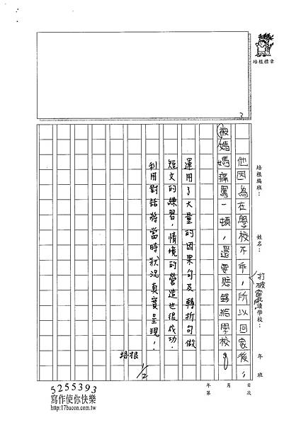 100W6304邵湘芸 (4).jpg