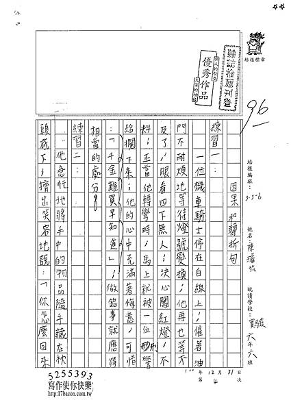 100W6304陳璿筑 (1).jpg