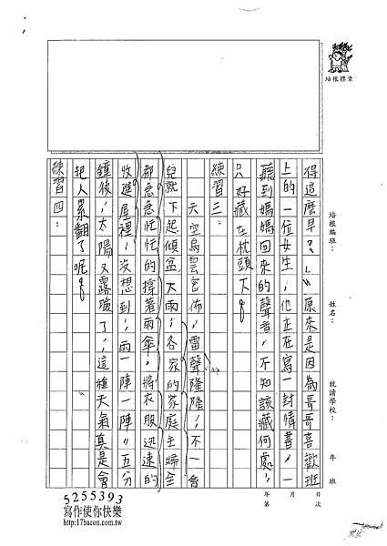 100W6304陳璿筑 (2).jpg
