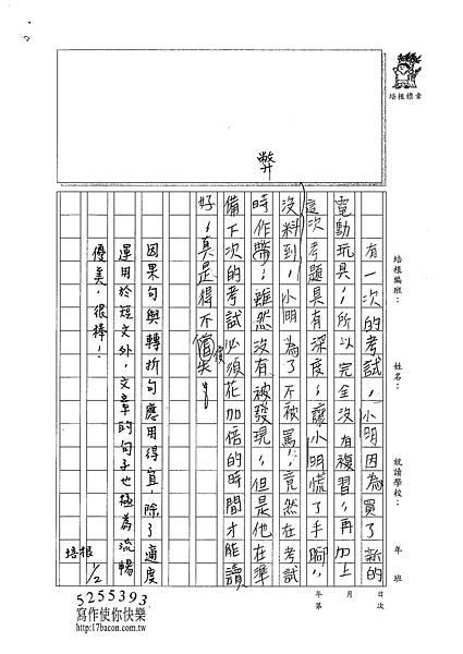 100W6304陳璿筑 (3).jpg
