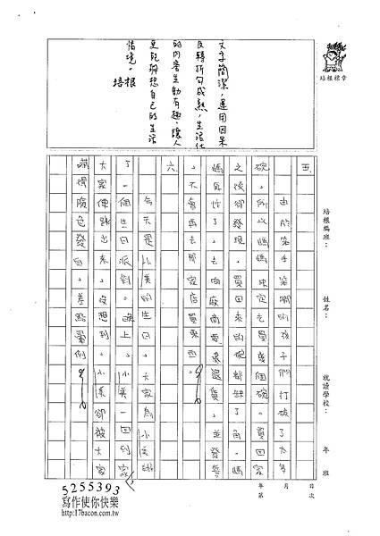 100W6304 蔡筠孜 (3).jpg