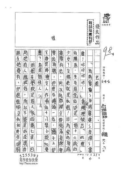 100W6304 黃縕柔 (1).jpg