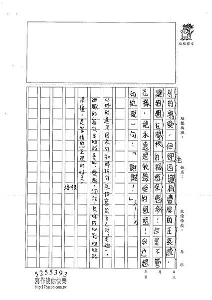 100W6304 黃縕柔 (3).jpg