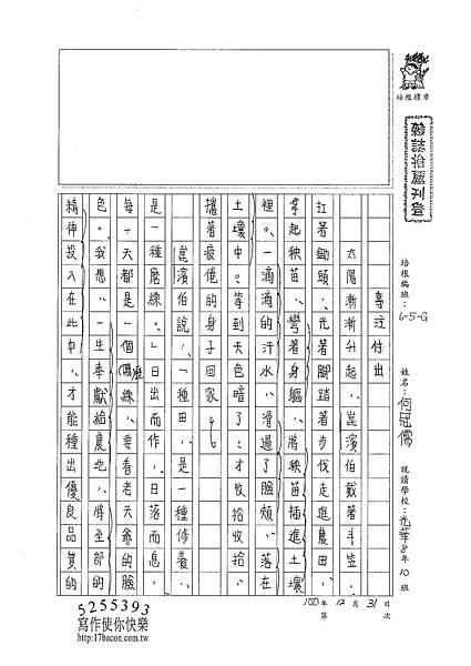 100WG304何冠儒 (1).jpg