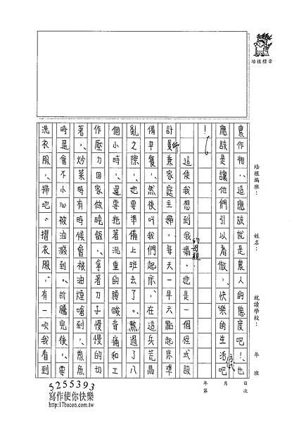 100WG304何冠儒 (2).jpg