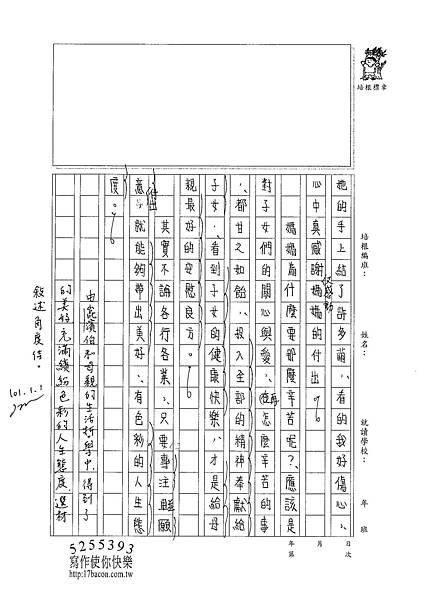 100WG304何冠儒 (3).jpg
