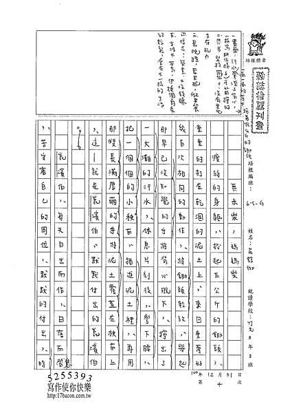 100WG304吳錞珈 (1).jpg