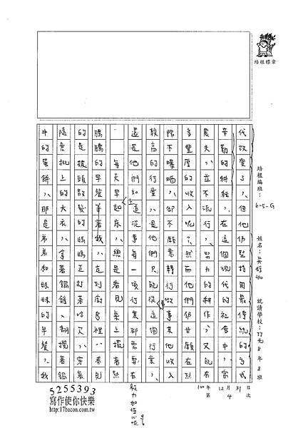 100WG304吳錞珈 (2).jpg