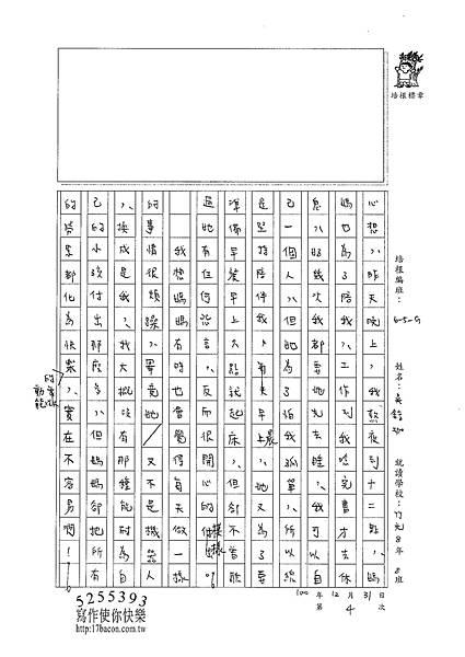 100WG304吳錞珈 (3).jpg