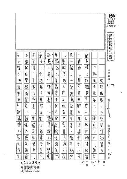 100WG304張至溱 (1).jpg